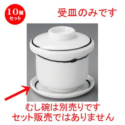 10個セット むし碗 / 黒一珍一本線丸3.0皿 [ 90 x 10mm ] | 茶碗蒸し ちゃわんむし 蒸し器 寿司屋 碗 むし碗 食器 業務用 飲食店 おしゃれ かわいい ギフト プレゼント 引き出物 誕生日 贈り物 贈答品