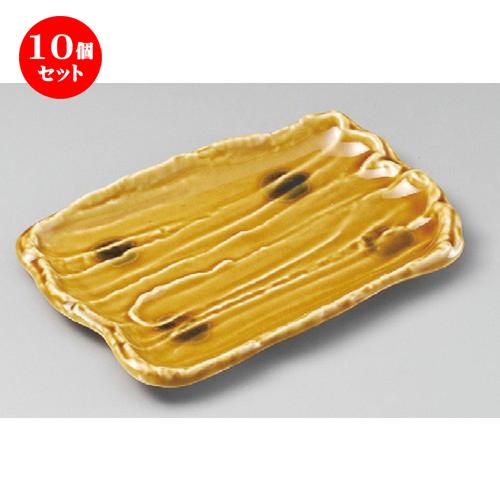 10個セット☆ 焼物皿 ☆ 黄瀬戸荒そぎ焼物皿 [ 220 x 150 x 20mm ] 【料亭 旅館 和食器 飲食店 業務用 】