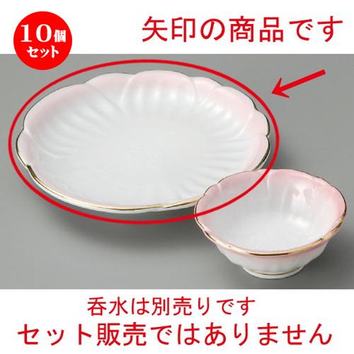 10個セット☆ 天ぷら皿 ☆ ピンク吹梅型7.0皿 [ 205 x 34mm ] 【料亭 旅館 和食器 飲食店 業務用 】