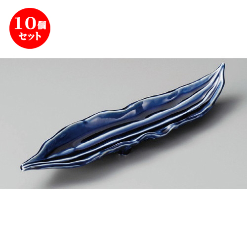 10個セット☆ 付出皿 ☆ 藍紺葉ラン皿 [ 285 x 59 x 35mm ] 【料亭 旅館 和食器 飲食店 業務用 】
