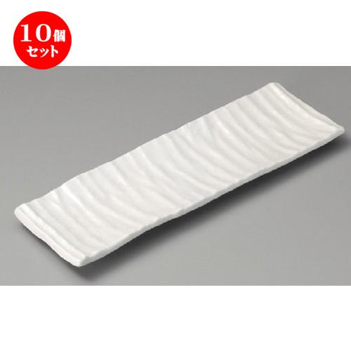 10個セット☆ さんま皿 ☆ 白釉長皿 [ 334 x 105 x 27mm ] 【料亭 旅館 和食器 飲食店 業務用 】