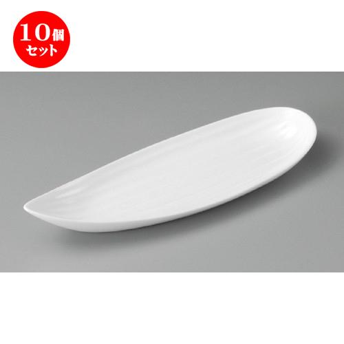 10個セット☆ 付出皿 ☆ ホワイト笹皿 [ 270 x 95 x 37mm ] 【料亭 旅館 和食器 飲食店 業務用 】