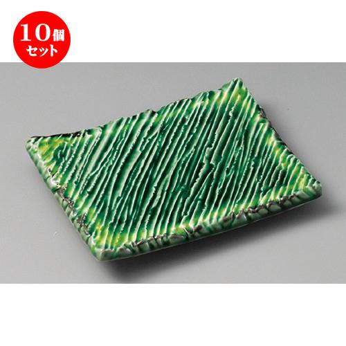 10個セット☆ 焼物皿 ☆ 緑釉黄流ししのぎ串皿 [ 170 x 133 x 28mm ] 【料亭 旅館 和食器 飲食店 業務用 】