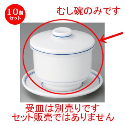 10個セット むし碗 / 青磁筋小むし [ 75 x 75mm ] | 茶碗蒸し ちゃわんむし 蒸し器 寿司屋 碗 むし碗 食器 業務用 飲食店 おしゃれ かわいい ギフト プレゼント 引き出物 誕生日 贈り物 贈答品