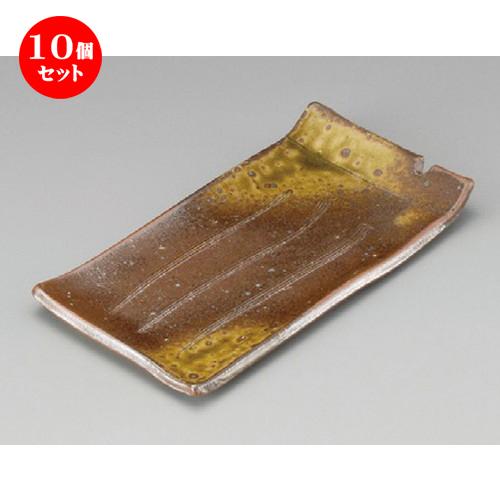 10個セット☆ 焼物皿 ☆ 備前風串取り皿(小) [ 165 x 100 x 25mm ] 【料亭 旅館 和食器 飲食店 業務用 】
