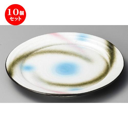 10個セット ☆ 大皿 ☆ レインボー7.5丸皿 [ 236mm ] 【料亭 旅館 和食器 飲食店 業務用 】
