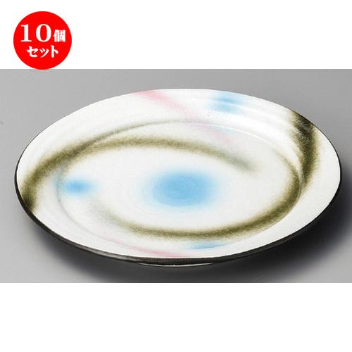 10個セット ☆ 大皿 ☆ レインボー9.0丸皿 [ 276mm ] 【料亭 旅館 和食器 飲食店 業務用 】