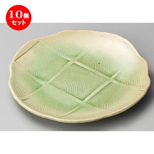 10個セット☆ 丸皿 ☆ 緑灰釉花形8.5皿 [ 262 x 22mm ] 【料亭 旅館 和食器 飲食店 業務用 】