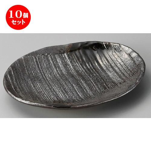 10個セット☆ 変形皿 ☆ 黒水晶小判8.0皿 [ 248 x 187 x 32mm ] 【料亭 旅館 和食器 飲食店 業務用 】