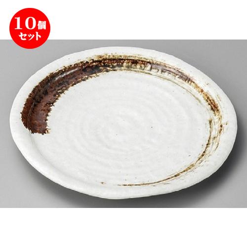 10個セット☆ 丸皿 ☆ 白茶刷毛8寸渕厚皿 [ 245 x 27mm ] 【料亭 旅館 和食器 飲食店 業務用 】