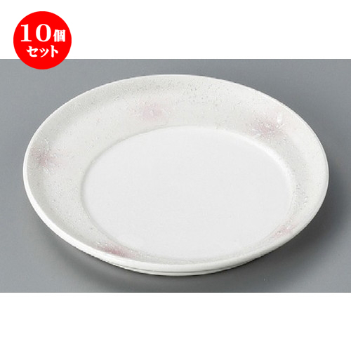 10個セット☆ 丸皿 ☆ ピンクボカシラスタースライド皿 [ 185 x 20mm ] 【料亭 旅館 和食器 飲食店 業務用 】