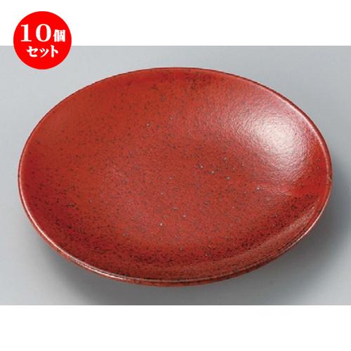 10個セット☆ 丸皿 ☆ 赤結晶マグマ7.0皿 [ 223 x 32mm ] 【料亭 旅館 和食器 飲食店 業務用 】