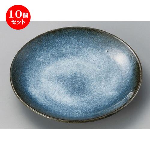 10個セット☆ 丸皿 ☆ 青雲石丸7.0皿 [ 223 x 32mm ] 【料亭 旅館 和食器 飲食店 業務用 】