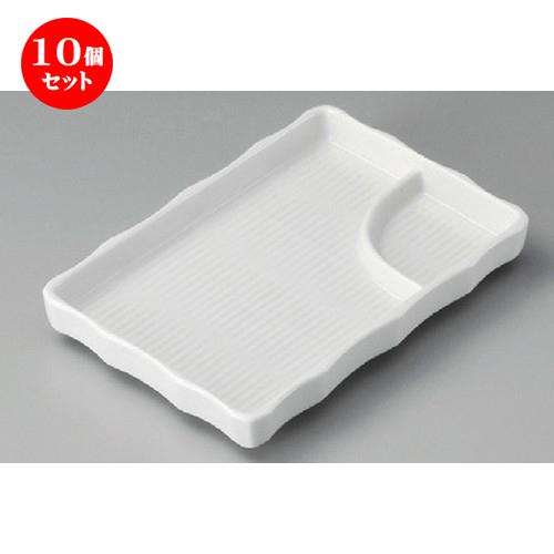 10個セット ☆ 仕切付焼物皿 ☆ 青白磁かごめ仕切皿 [ 190 x 133 x 25mm ] 【料亭 旅館 和食器 飲食店 業務用 】