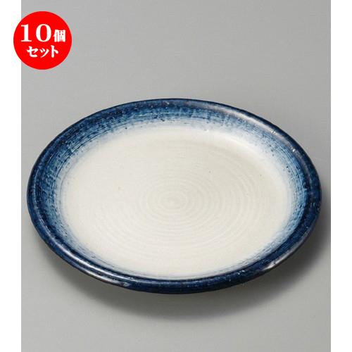 10個セット☆ 組皿 ☆ 青ボカシ6.5丸皿 [ 195 x 25mm ] 【料亭 旅館 和食器 飲食店 業務用 】