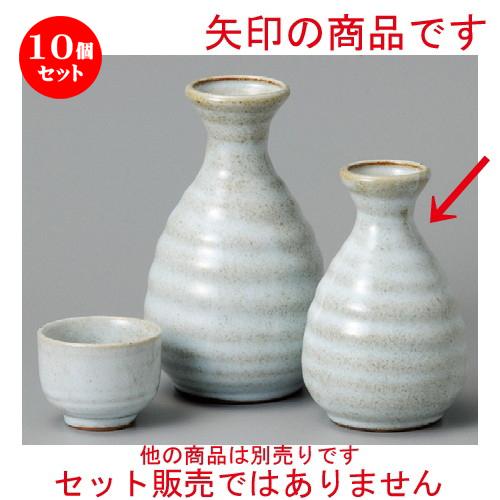 10個セット☆ 酒器 ☆ 灰釉徳利 [ 180cc ] 【居酒屋 割烹 和食器 飲食店 業務用 】