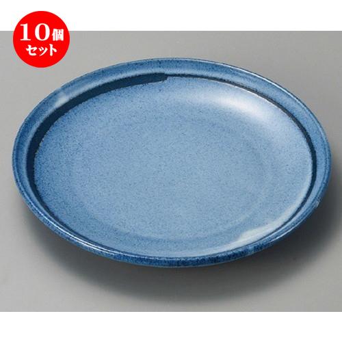 10個セット☆ 組皿 ☆ 青海波丸6.0皿 [ 198 x 30mm ] 【料亭 旅館 和食器 飲食店 業務用 】
