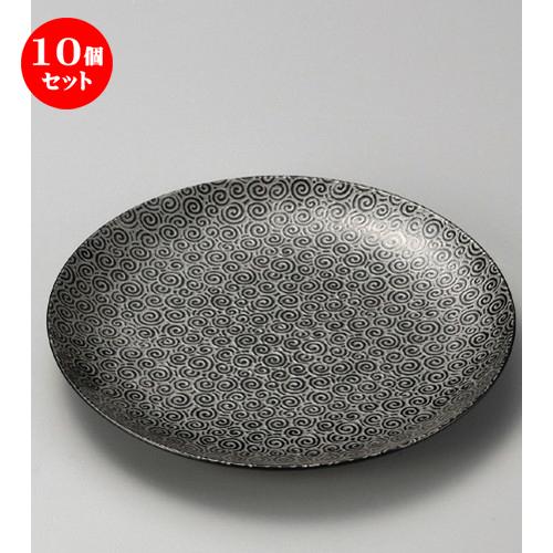 10個セット☆ 組皿 ☆ 黒渦9.0皿 [ 261 x 31mm ] 【料亭 旅館 和食器 飲食店 業務用 】