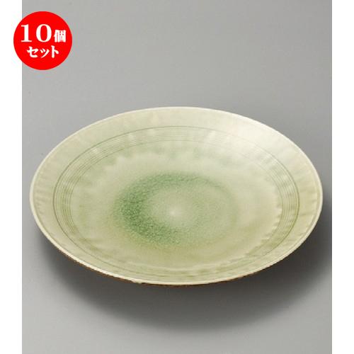 10個セット☆ 組皿 ☆ 灰釉グリン9.0丸皿 [ 280 x 40mm ] 【料亭 旅館 和食器 飲食店 業務用 】