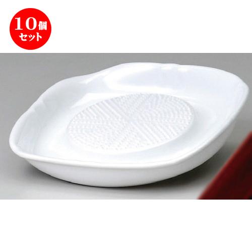 10個セット☆ オロシ皿 ☆ おろし器(中)白 [ 132 x 132 x 25mm ] 【料亭 旅館 和食器 飲食店 業務用 】