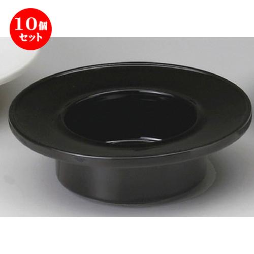 10個セット☆ 灰皿 ☆ 黒帽子型4.5灰皿 [ 135 x 45mm ] 【料亭 旅館 喫煙 飲食店 業務用 】
