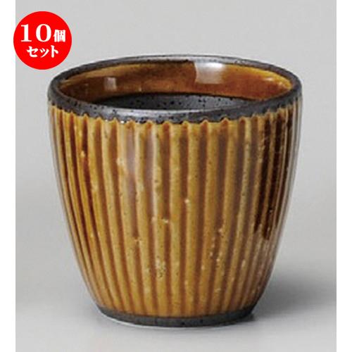 10個セット ☆ フリーカップ ☆ アメ釉ソギ カップ [ 87 x 80mm・260cc ] 【居酒屋 割烹 旅館 和食器 飲食店 業務用 】