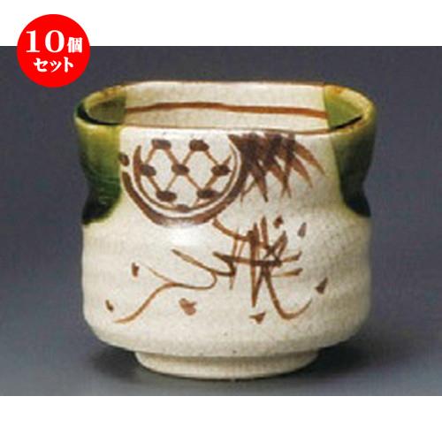 10個セット☆ 煎茶 ☆ 織部沓型煎茶(手造り) [ 75 x 65mm ] 【料亭 旅館 和食器 飲食店 業務用 】
