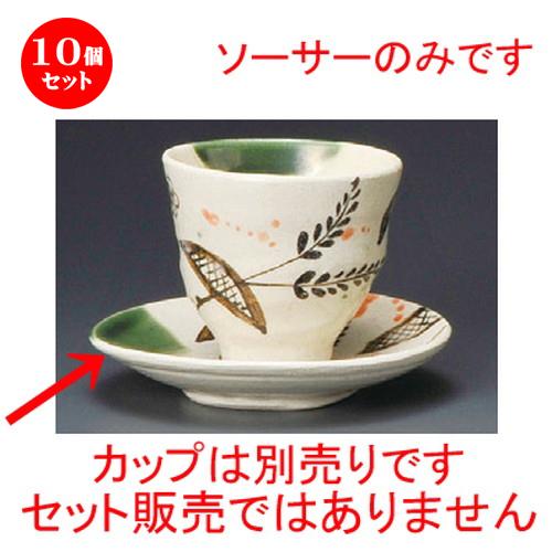 10個セット☆ 煎茶 ☆ 弥七田ソーサー [ 113 x 20mm ] 【料亭 旅館 和食器 飲食店 業務用 】