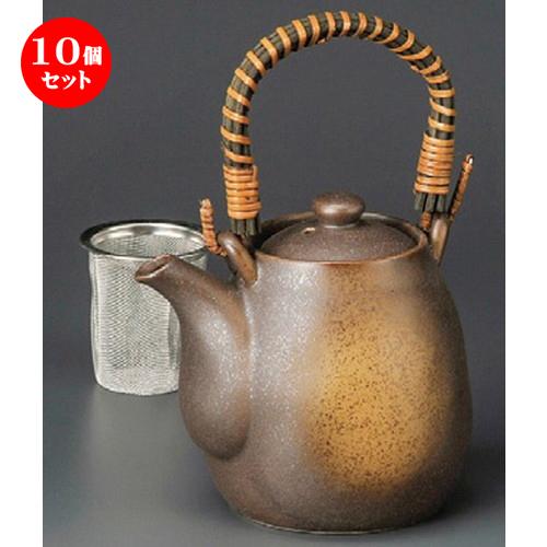 10個セット☆ 土瓶 ☆ 錆茶吹土瓶(アミ・つる付) [ 470cc ] 【料亭 旅館 和食器 飲食店 業務用 】