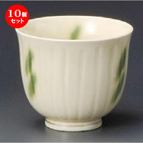 10個セット ☆ 煎茶 ☆ 黄釉織部流し煎茶 [ 80 x 65mm ] 【料亭 旅館 和食器 飲食店 業務用 】