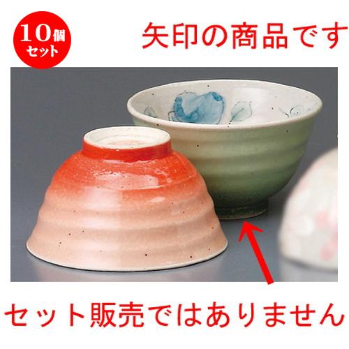 10個セット☆ 夫婦飯碗 ☆ バラ新茶漬(緑) [ 117 x 67mm ] 【和食器 飲食店 お祝い 夫婦 】