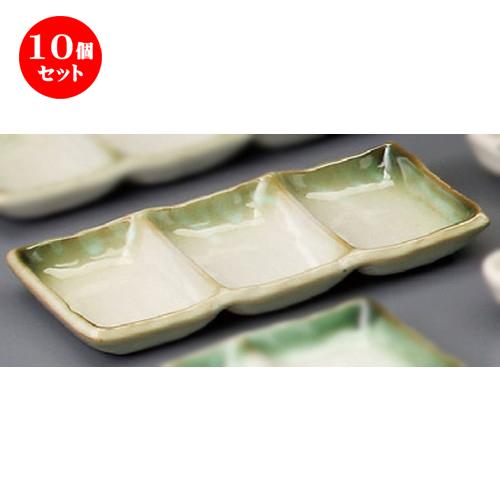 10個セット☆ 仕切薬味皿 ☆ 深草三品皿 [ 192 x 91 x 22mm ] 【蕎麦屋 定食屋 和食器 飲食店 業務用 】