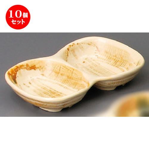 10個セット☆ 仕切薬味皿 ☆ 茶粉引二品皿 [ 143 x 99 x 28mm ] 【蕎麦屋 定食屋 和食器 飲食店 業務用 】