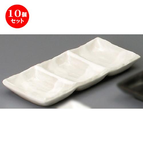 10個セット☆ 仕切薬味皿 ☆ 浮雲三品皿 [ 192 x 90 x 23mm ] 【蕎麦屋 定食屋 和食器 飲食店 業務用 】