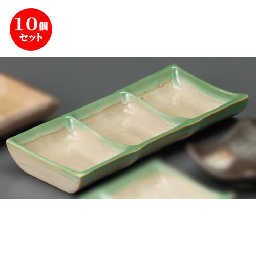 10個セット☆ 仕切薬味皿 ☆ 緑水三ツ仕切皿 [ 210 x 90mm ] 【蕎麦屋 定食屋 和食器 飲食店 業務用 】