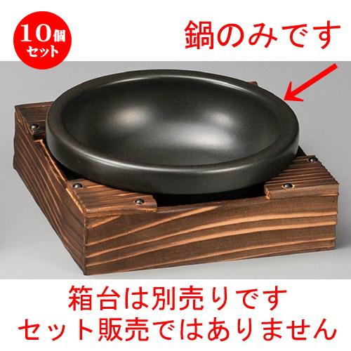 [ 10個セット☆ 飲食店 75mm ビビンバ鍋(黒) ☆ 】 ] アジア料理 業務用 205 x ビビンバ 【韓国料理