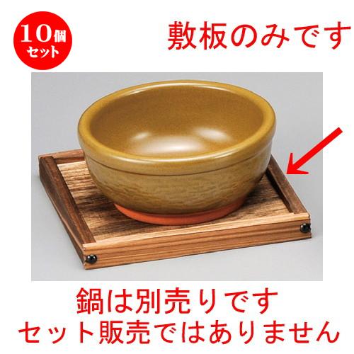 10個セット☆ 敷板 ☆ 焼杉敷板(小) [ 170 x 20mm ] 【韓国料理 アジア料理 飲食店 業務用 】