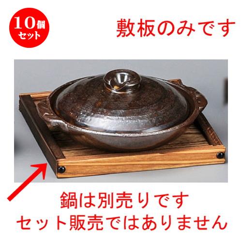 10個セット☆ 敷板 ☆ 焼杉敷板(小) [ 170 x 20mm ] 【料亭 旅館 和食器 飲食店 業務用 】