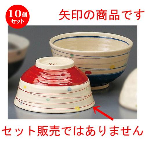 10個セット☆ 夫婦飯碗 ☆ 乱点中平(赤) [ 113 x 60mm ] 【和食器 飲食店 お祝い 夫婦 】
