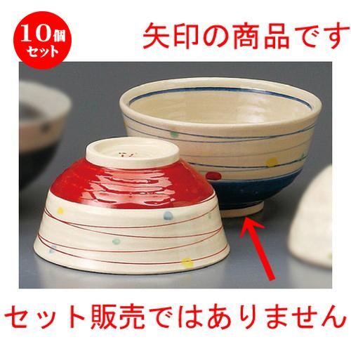 10個セット☆ 夫婦飯碗 ☆ 乱点大平(青) [ 119 x 65mm ] 【和食器 飲食店 お祝い 夫婦 】