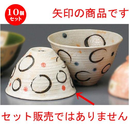 10個セット☆ 夫婦飯碗 ☆ 白タタキ赤水玉丸紋飯器(小) [ 120 x 70mm ] 【和食器 飲食店 お祝い 夫婦 】