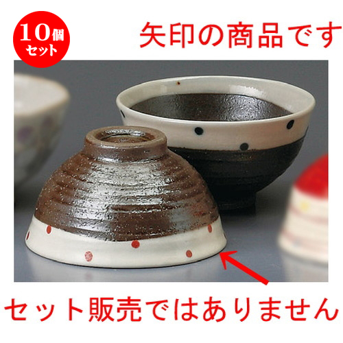 10個セット☆ 夫婦飯碗 ☆ 雪化粧赤水玉丸碗 [ 120 x 65mm ] 【和食器 飲食店 お祝い 夫婦 】