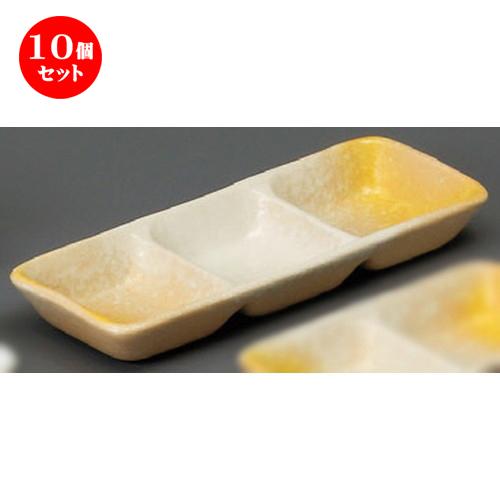10個セット☆ 仕切薬味皿 ☆ 山吹三品皿(小) [ 175 x 67 x 21mm ] 【蕎麦屋 定食屋 和食器 飲食店 業務用 】