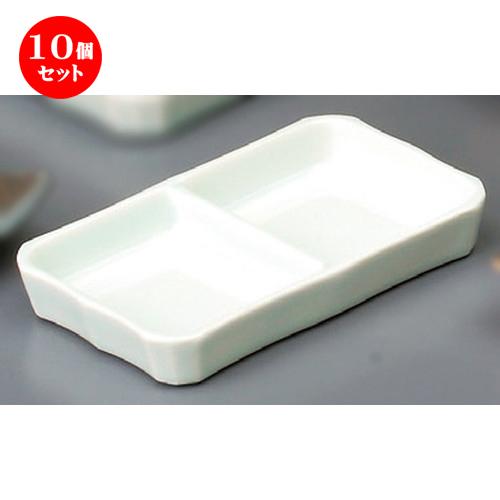 10個セット☆ 仕切薬味皿 ☆ 青白磁2品盛(大) [ 147 x 88mm ] 【蕎麦屋 定食屋 和食器 飲食店 業務用 】