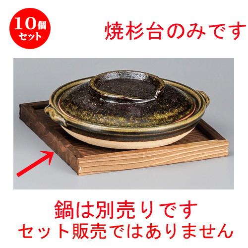10個セット☆ 敷板 ☆ 焼杉台 [ 190 x 190 x 17mm ] 【料亭 柳川 和食器 飲食店 業務用 】