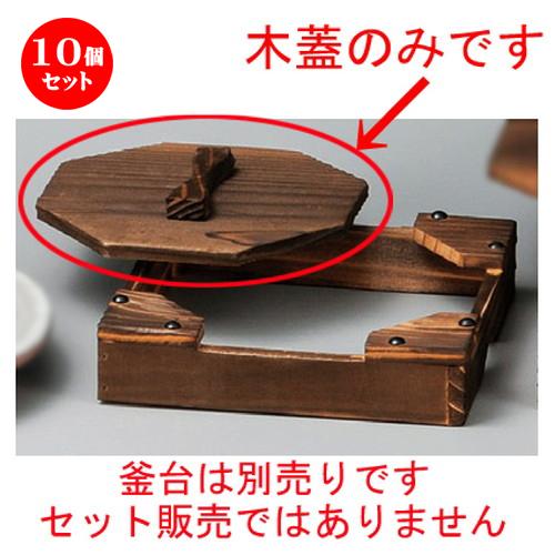 10個セット☆ 木蓋 ☆ 木蓋(小) [ 150 x 150mm ] 【料亭 旅館 和食器 飲食店 業務用 】