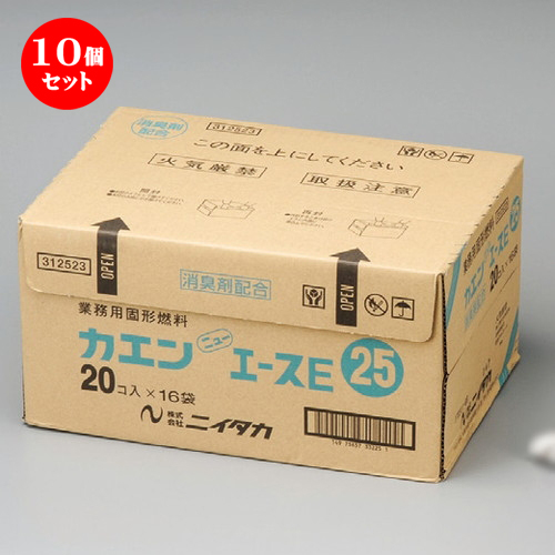 10個セット☆ コンロ ☆ ニューエース25g [ 25g x 320入 ] 【料亭 旅館 和食器 飲食店 業務用 】