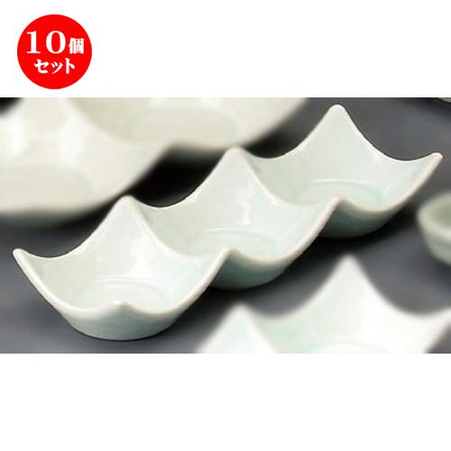 10個セット☆ 仕切薬味皿 ☆ 青白磁石目三品皿(小) [ 200 x 66 x 32mm ] 【蕎麦屋 定食屋 和食器 飲食店 業務用 】