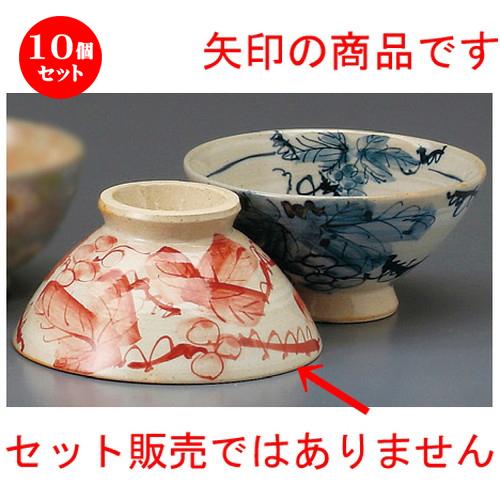 10個セット☆ 夫婦飯碗 ☆ 染ぶどう茶漬碗(赤) [ 135 x 66mm ] 【和食器 飲食店 お祝い 夫婦 】