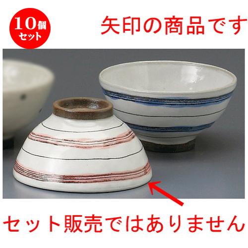 10個セット☆ 夫婦飯碗 ☆ 粉引ボーダー飯碗(ピンク) [ 112 x 60mm ] 【和食器 飲食店 お祝い 夫婦 】